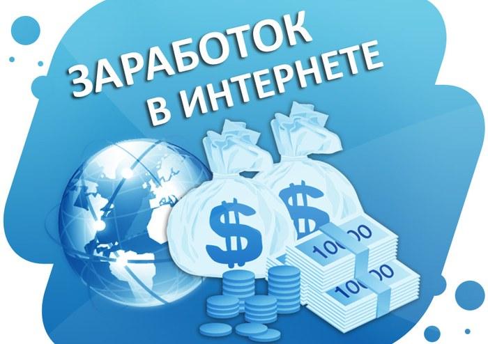 vidyi-zarabotka-v-internete