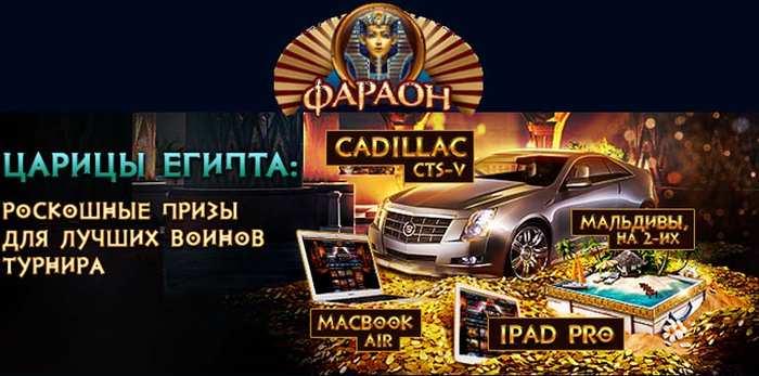 casino-pharaonbet