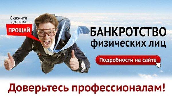 bankrotstvo-fizicheskix-licz-2017jpg