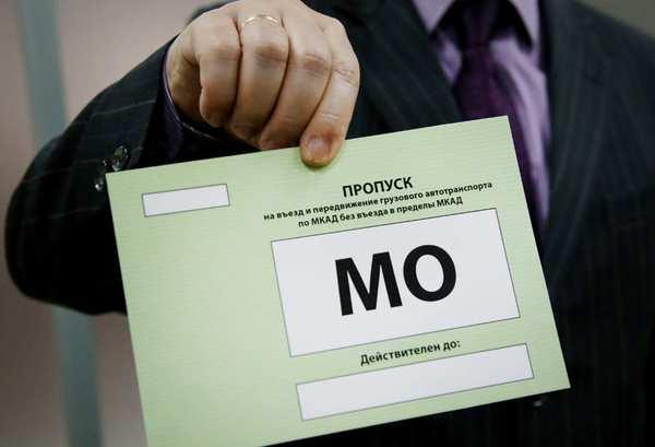 Razreshenie-na-vezd-v-Moskvu