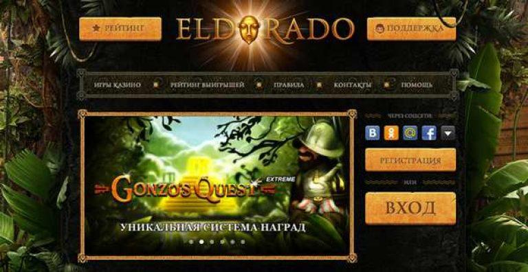 eldorado казино