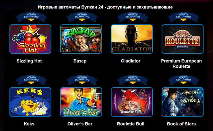 платные игровые аппараты вулкан 24