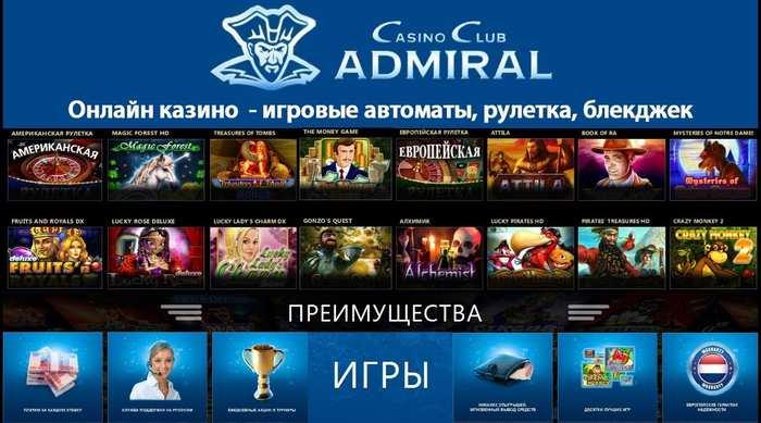 admiral 2018