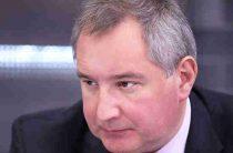 Рогозин заявил, что санкции против России ввели навсегда