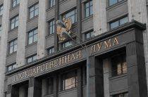 Госдума отказалась от завтрака в отместку за новые санкции США