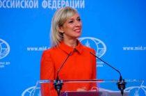 Захарова констатировала провал спецоперации Киева в ПАСЕ