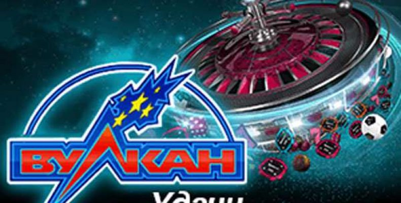 Игры из казино Вулкан в которых высокие шансы победить и выиграть