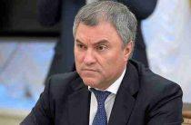 Володин: санкции против американских СМИ примут на следующей неделе
