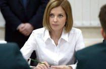 Поклонская обиделась из-за напоминания о своей украинской национальности