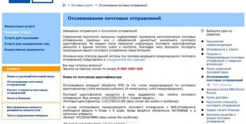 Почта России — отслеживание посылки быстро и бесплатно