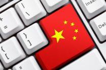 Китай запустил платформу для отслеживания недостоверной информации в интернете