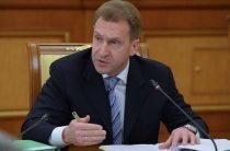 Игорь Шувалов провёл совещание в МЭР