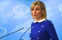 Захарова возмутилась из-за действий США
