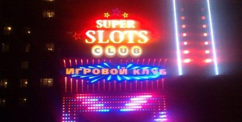 Открылся новый филила казино Супер Слотс. Акции и преимущества.