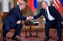 Доверие Трампа к Путину потрясло американцев