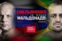 Федор Емельяненко. Последний бой 17 июня 2016 года