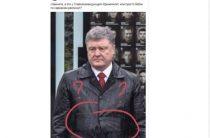 Украинские СМИ раскрыли тайну скрывающегося под плащом Порошенко предмета