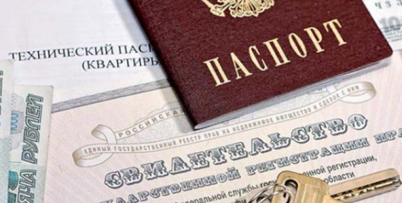Как правильно заказать кадастровый паспорт квартиры