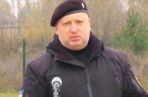 Турчинов пригрозил расстрелами за сотрудничество с Россией