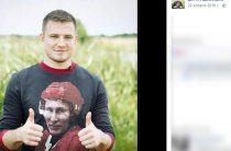 МГЕР отреклась от рекламы Путина в аккаунтах умерших людей
