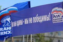 Отсутствовавшие на заседании в ГД депутаты «Единой России» поддержали президентские поправки