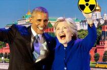 Трамп натравил на Клинтон ФБР за урановую сделку с Россией