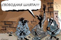 На дне: почему число бомжей в России растет в геометрической прогрессии