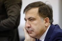 Саакашвили держится за счет США