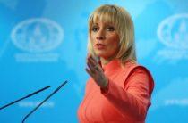 Захарова огрызнулась на правительство Латвии