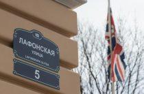 Москва устанавливает с Лондоном дипломатический паритет