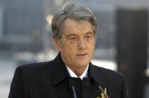 Виктор Ющенко раскритиковал нынешнее правительство Украины