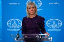 Захаровой пришлось публично извиняться из-за Украины