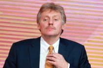 Песков высказался об объединении России и Белоруссии