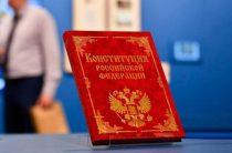 СМИ: голосование по Конституции перенесут