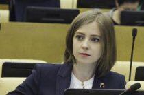 Поклонская сообщила о готовности уехать на Украину