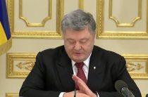 Киев назвал «фейком» обнародованное СМИ обещание Порошенко «не вредить России»