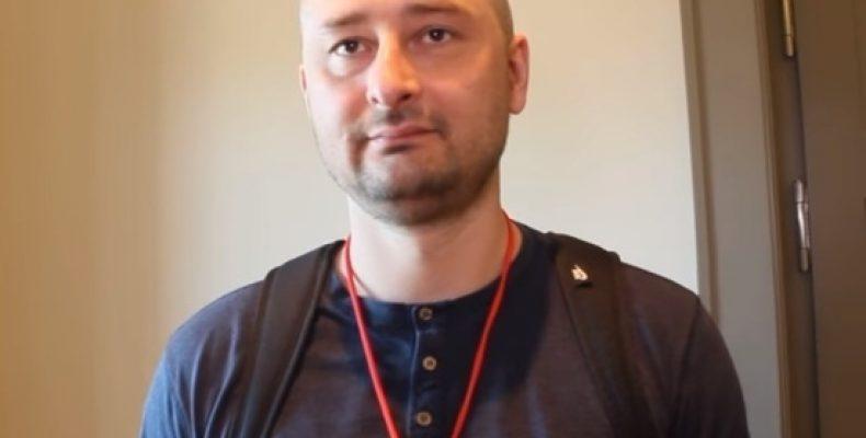 Бабченко все еще ходит в штанах из морга