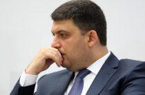 Гройсман оставил пост премьер-министра Украины