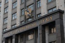 Госдума запретила вход в палату американским СМИ-иностранным агентам