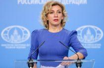 В МИД РФ поняли смысл «парада идей» Киева
