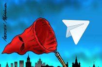 Эксперты призывают «не насиловать трупы»: стоит ли бояться блокировки Telegram