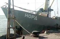 Капитана задержанного Украиной сейнера «Норд» отправили в изолятор