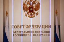 Российский сенатор пригрозил лишить американские СМИ аккредитации в Совфеде