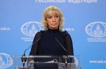 Захарова разнесла запрет на вещание русскоязычного телевидения в Латвии