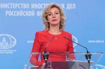 Захарова озвучила условия возвращения в Грузию туристов из РФ