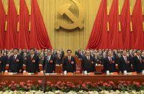 Эксперт рассказал, чего ждать от съезда Компартии Китая