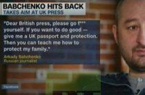 CNN показал ответ Бабченко, обматерившего британскую прессу и потребовавшего британский паспорт