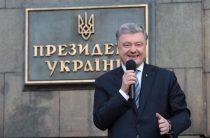 Преступления Порошенко расследует специальная группа