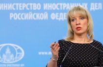 Захарова рассказала о санкциях против Британии
