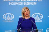 Захарова назвала нападки США на Россию «намеренным вбросом»